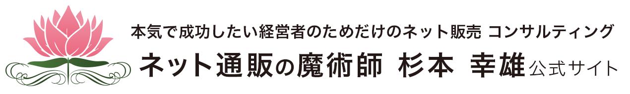 【警告】ネットショップで起業、向いていない人 | ネット通販の魔術師 杉本幸雄 公式サイト